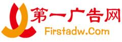 第一广告网