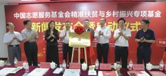 中国志愿服务基金会精准扶贫与乡村振兴专项基