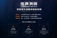 传声推出天演Matrix营销自动化系统,助力B2B企业