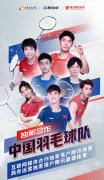 金牌战队+1!腾讯赢德体育获得中国羽毛球队独家