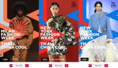 Tmall China Cool时装秀再现 天猫国潮来了传递中国品