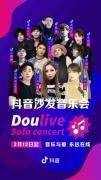 """Doulive沙发音乐会收官,66场直播live""""名场面""""不"""