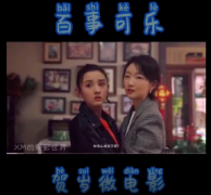 2020春节刷屏品牌宣传片,竟然是路人手机拍摄的