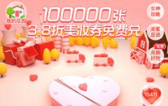 苏宁易购玩转红颜梦工厂,海量3.8折美妆券