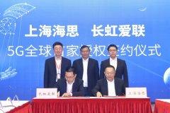 长虹爱联联手上海海思积极推动5G建设