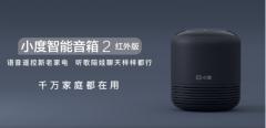 """小度智能音箱2红外版有多强?""""极致交互+全能助"""