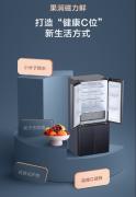"""凝结更多维C与营养!美的冰箱""""果润磁⼒鲜""""黑"""