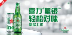 """喜力®啤酒添新贵 喜力®星银""""轻松对味"""""""
