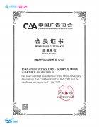 中国移动咪咕公司正式成为中国广告协会理事单