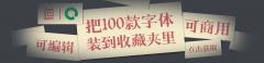 千图网新增100款文道字库字体,全部支持正版商