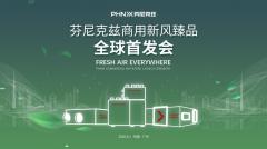 9月1日,邀您参加《芬尼克兹商用新风·臻品全球