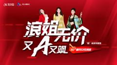 """讯飞AI营销发布30+女性洞察报告,解读""""姐姐经济"""