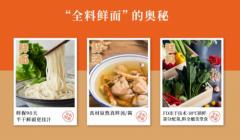 """重新定义高端速食标准,白象食品携""""鲜面传"""""""