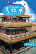 """""""秀北京""""文旅演艺推介手册之《北京古戏楼》"""