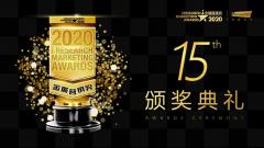 2020 iResearch Marketing Awards 金瑞营销奖揭幕!