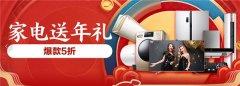 京东年货节春节不打烊,异地订单寄送原年人的