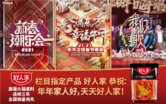 好人家高端火锅底料春节营销,东方卫视三档春
