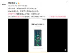 荣耀V40轻奢版将搭载66W超级快充