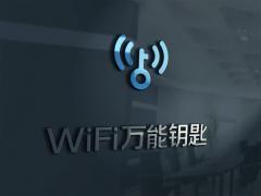 """搭建立体式矩阵 WiFi万能钥匙升级""""一键连接""""便"""