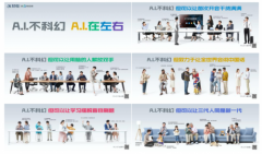 科大讯飞创新数字化营销模式,2项目荣获金鼠标