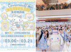 三丽鸥明星人气评选跨界联动AKB48 Team SH,开启总