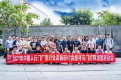 中国人行门广告行业精英共聚蓉城共议美好未来