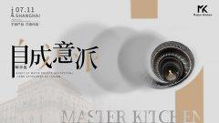 重磅 | 大师级·高定厨房Master Kitchen国内首次惊艳