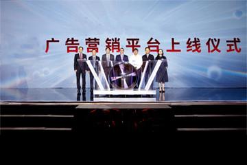 中央广播电视总台象舞广告营销平台上线