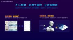 2021金投赏讯飞专场:以技术驱动,构建企业新增